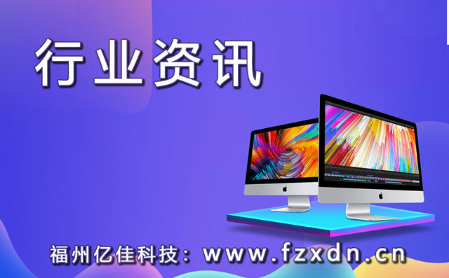 福州电脑竞博jbo官网登录 监控竞博jbo官网登录