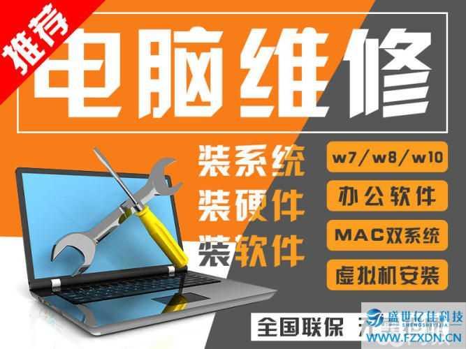 福州上门修电脑、新机组装,重装系统,网络维护