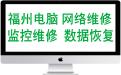 福州上门电脑竞博jbo官网登录、电脑组装、电脑除尘、电脑售后(图1)