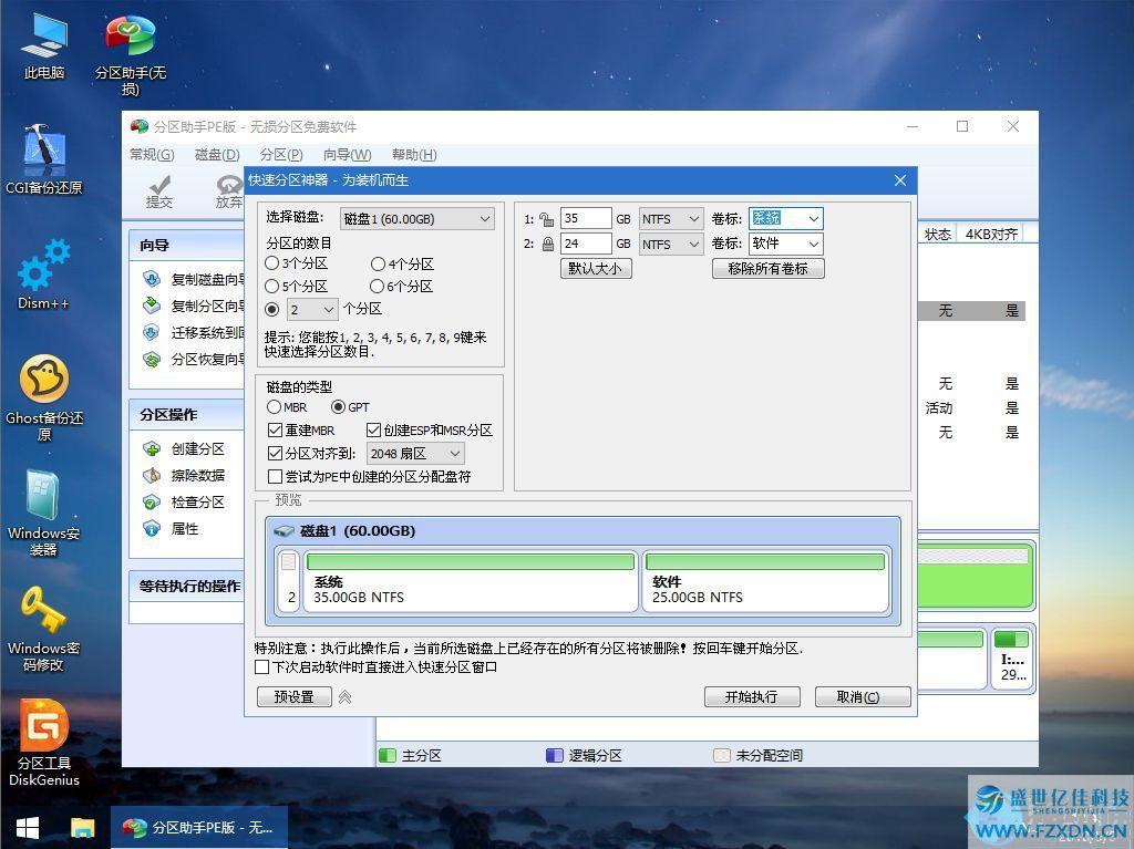 华硕t100ta笔记本重装win10系统教程,附声卡驱动下载链接 (图5)