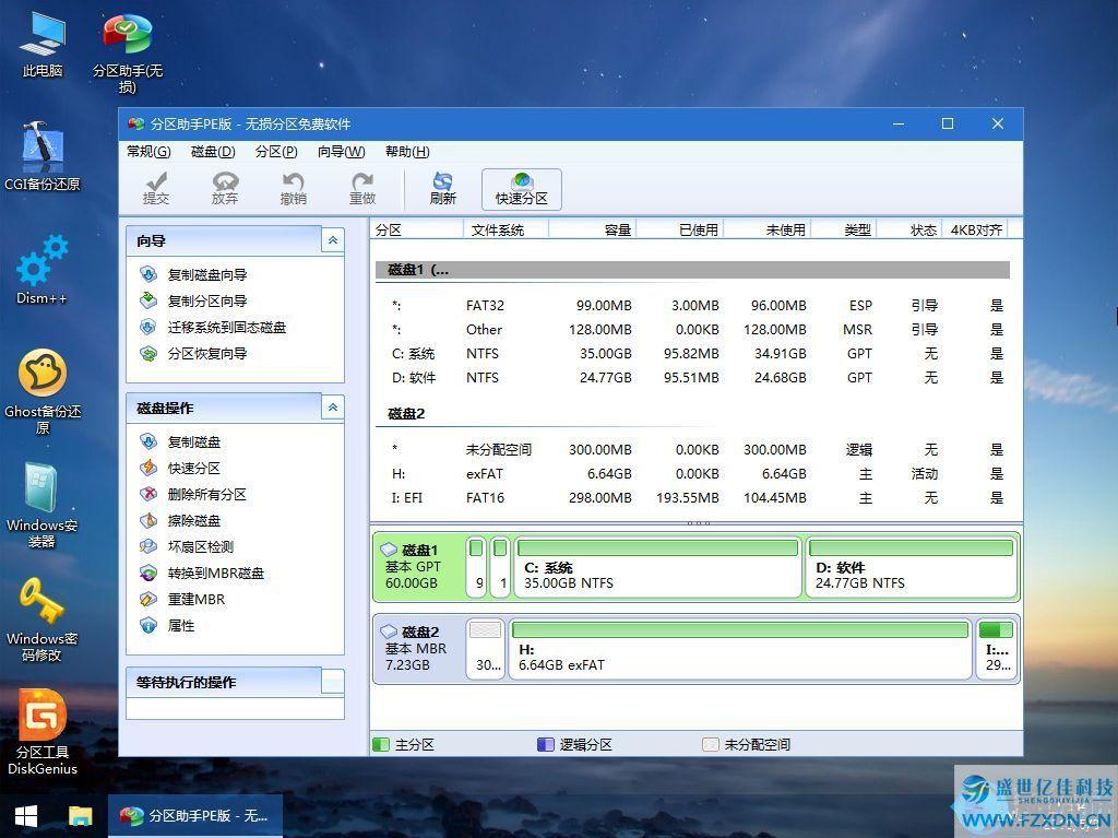 华硕t100ta笔记本重装win10系统教程,附声卡驱动下载链接 (图6)