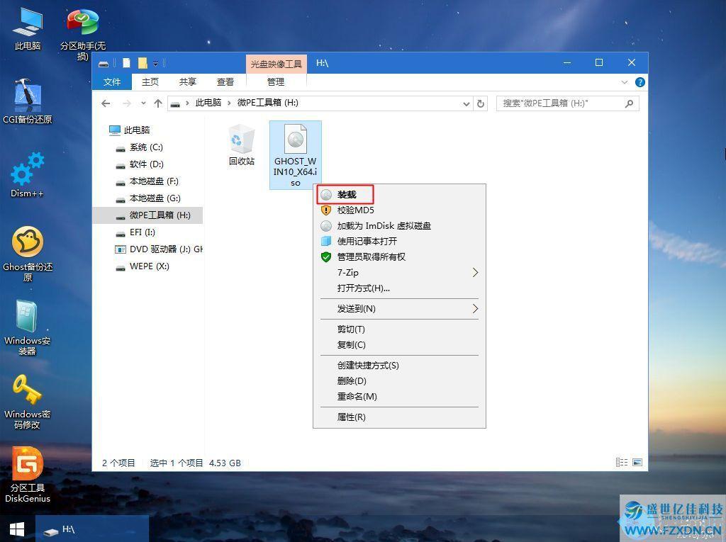 华硕t100ta笔记本重装win10系统教程,附声卡驱动下载链接 (图7)