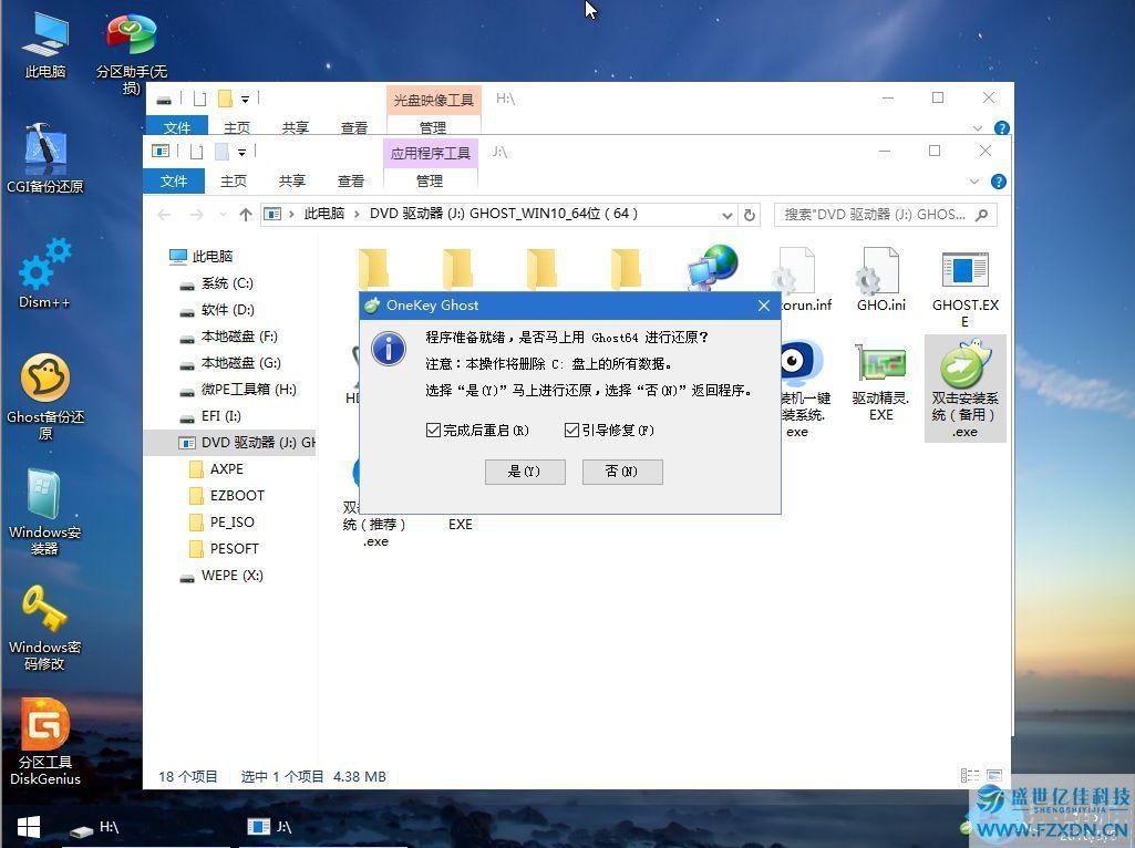 华硕t100ta笔记本重装win10系统教程,附声卡驱动下载链接 (图10)
