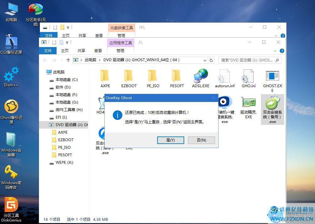 华硕t100ta笔记本重装win10系统教程,附声卡驱动下载链接 (图12)