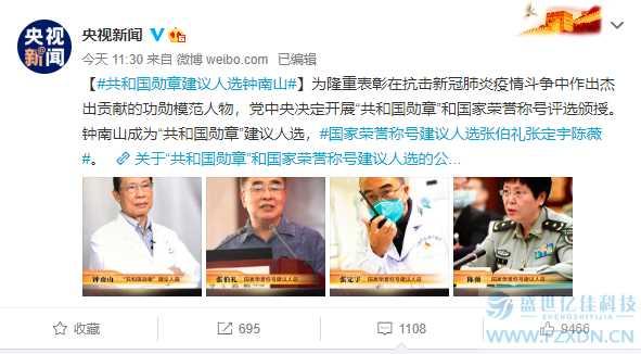 钟南山成为共和国勋章建议人选,网友直言实至名归