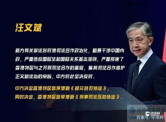 香港暂停与新西兰移交逃犯协定,中方反制