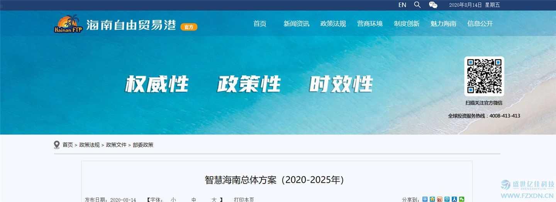 智慧海南总体方案(2020-2025 年)发布:智慧架构体系基本确立布局 5G(图1)