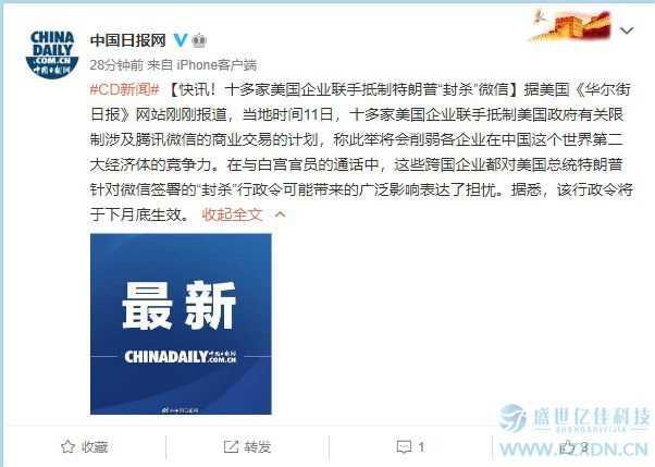 """十多家美国企业抵制美国政府特朗普 """"封杀""""微信(WeChat)(图1)"""