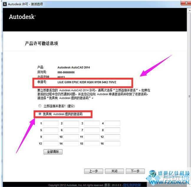 autocad2014永久激活码哪里找?安装激活autocad2014的详细步骤
