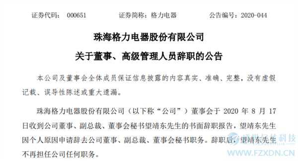 格力电器副总裁望靖东辞职,因个人原因申请辞(图2)